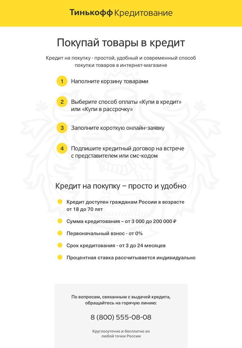 Шубы в кредит онлайн заявка возьму кредит на себя за откат владикавказ